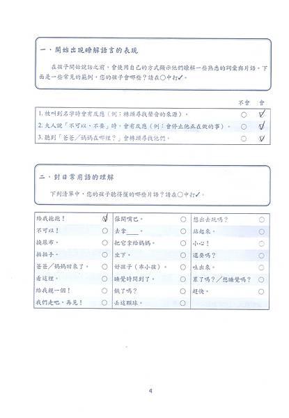 華語嬰幼兒溝通發展量表02.jpg