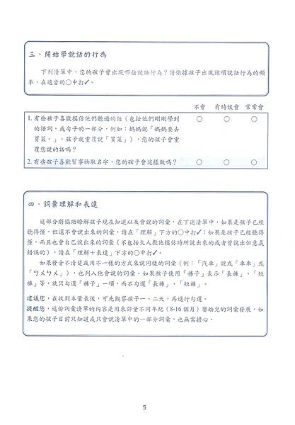 華語嬰幼兒溝通發展量表03.jpg