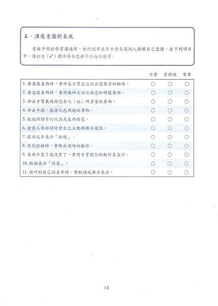 華語嬰幼兒溝通發展量表11.jpg