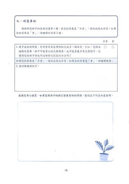 華語嬰幼兒溝通發展量表14.jpg
