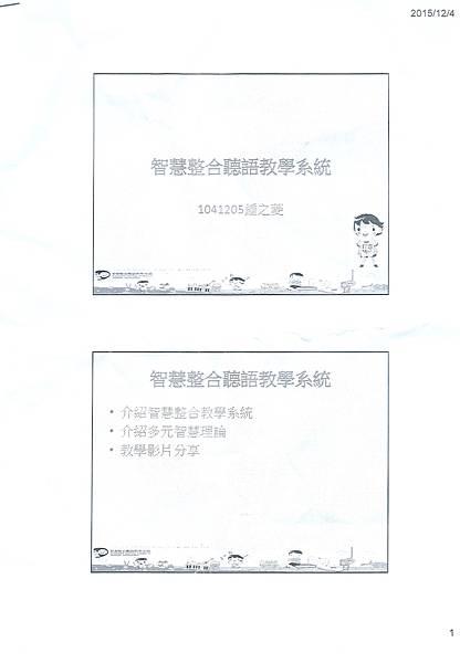 婦聯_智慧整合聽語教學系統PPT01.jpg