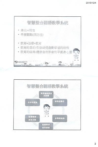 婦聯_智慧整合聽語教學系統PPT02.jpg