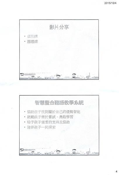 婦聯_智慧整合聽語教學系統PPT04.jpg