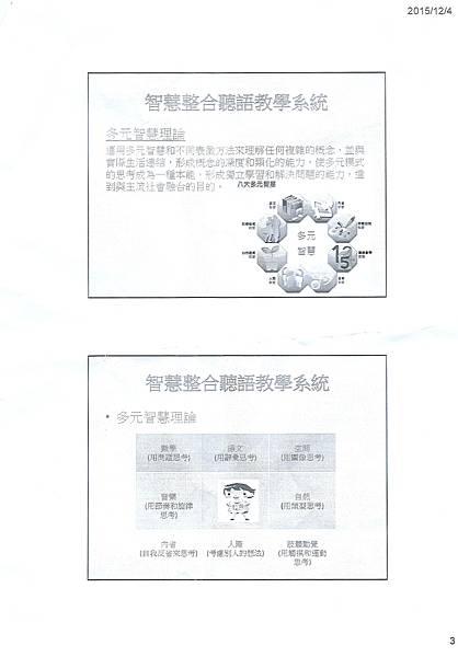 婦聯_智慧整合聽語教學系統PPT03.jpg