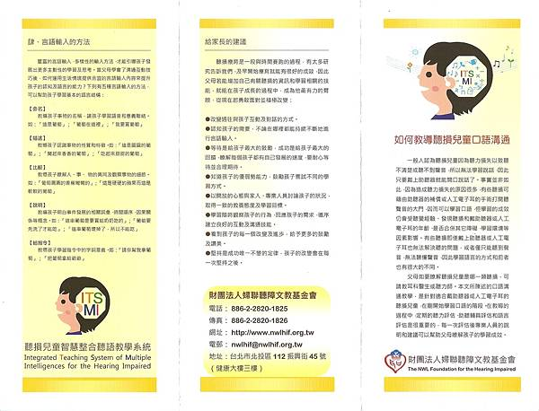 婦聯_聽損兒童智慧整合聽語教學系統II.jpg