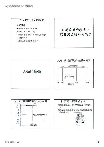 雅文_家長基礎親職課程02.jpg