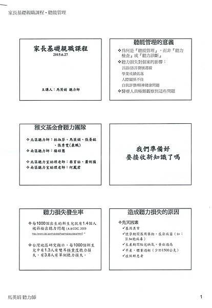 雅文_家長基礎親職課程01.jpg