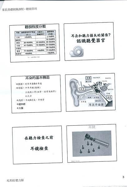 雅文_家長基礎親職課程03.jpg