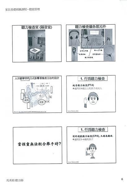 雅文_家長基礎親職課程06.jpg