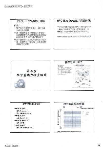 雅文_家長基礎親職課程08.jpg