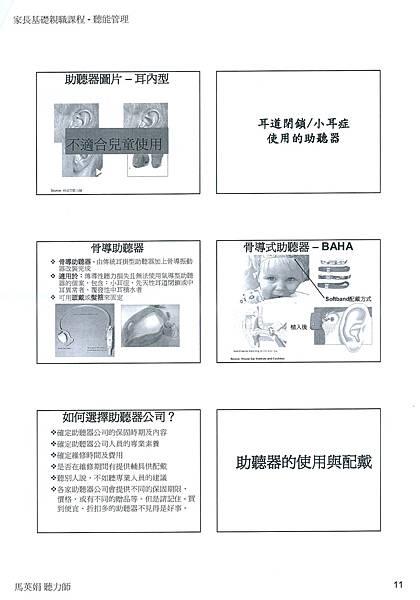 雅文_家長基礎親職課程11.jpg