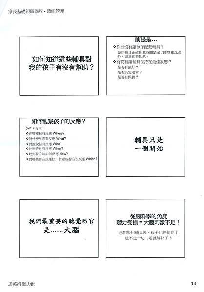 雅文_家長基礎親職課程13.jpg