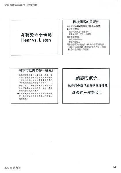 雅文_家長基礎親職課程14.jpg