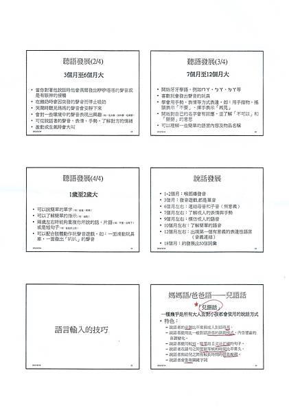 雅文_家長預備團體課程Part1_04.jpg