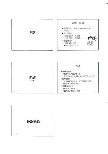 雅文_家長預備團體課程Part1_06.jpg