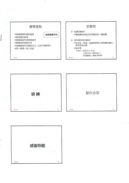 雅文_家長預備團體課程Part2_03.jpg