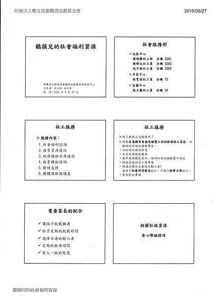 雅文_聽損兒的社會福利資源01.jpg