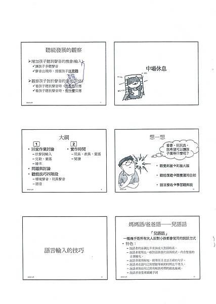 雅文_家長預備團體課程Part2_02.jpg