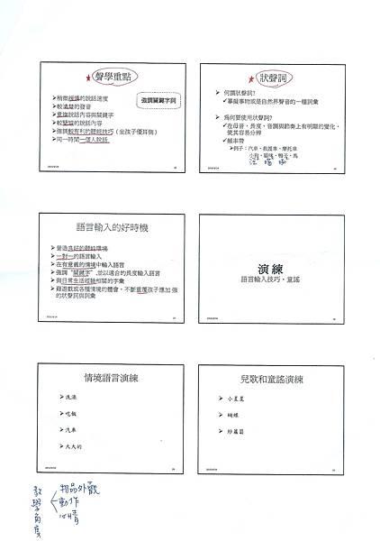 雅文_家長預備團體課程Part1_05.jpg