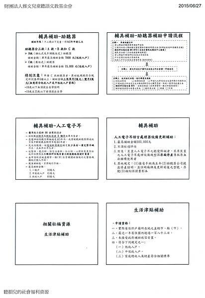 雅文_聽損兒的社會福利資源03.jpg