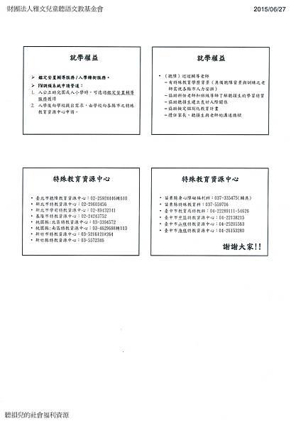 雅文_聽損兒的社會福利資源07.jpg