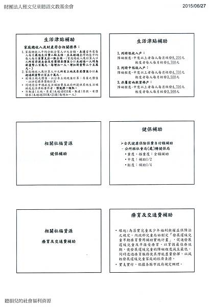 雅文_聽損兒的社會福利資源04.jpg