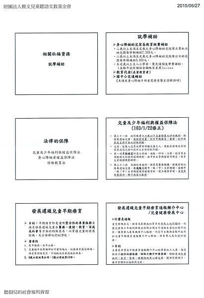 雅文_聽損兒的社會福利資源05.jpg