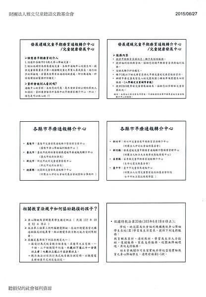 雅文_聽損兒的社會福利資源06.jpg
