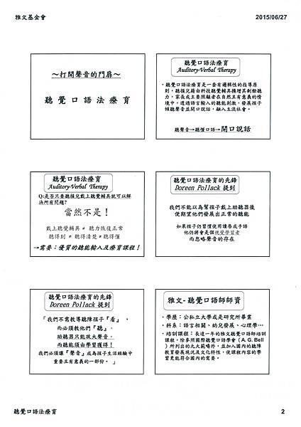 雅文_聽覺口語法療育02.jpg