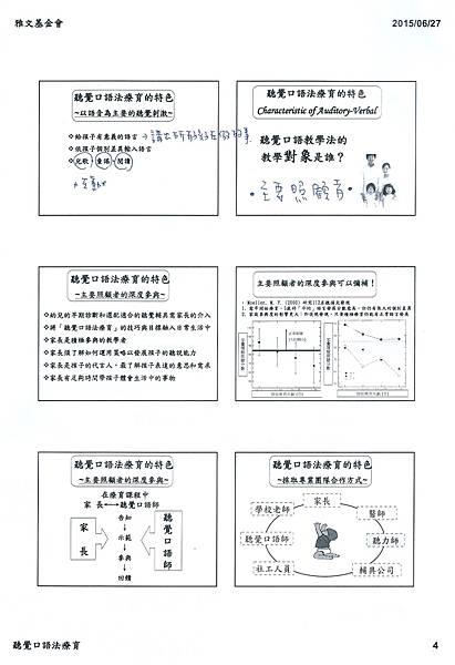 雅文_聽覺口語法療育04.jpg