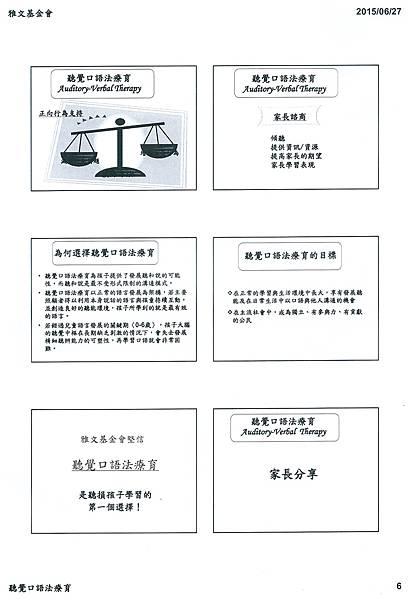 雅文_聽覺口語法療育06.jpg