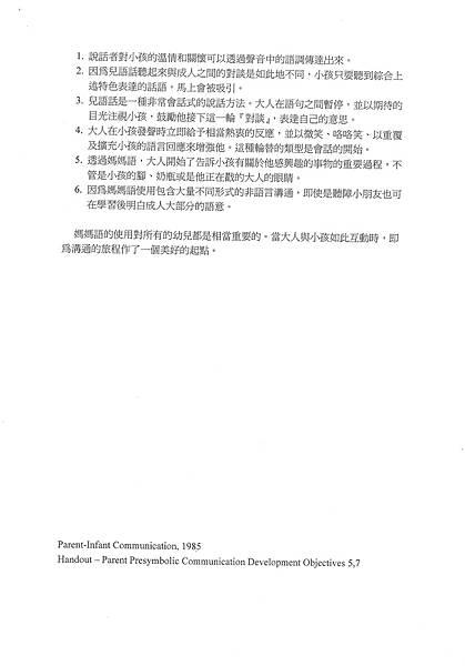 雅文_兒話語02.jpg