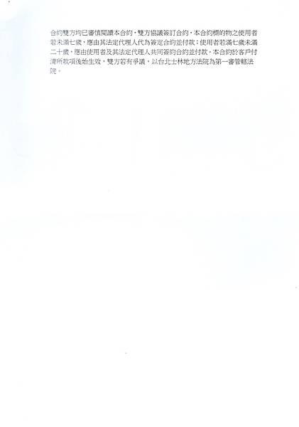 Cochlear_Freedom_延保合約III.jpg