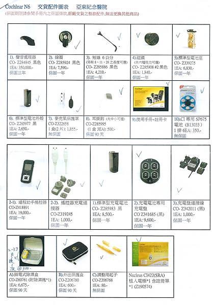 Cochlear_N6_亞東交貨配件圖表I.jpg