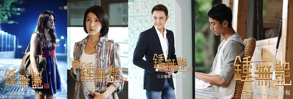 Zhong_Wu_Yan_TTV_Drama_4579_event.jpg