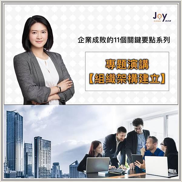 企業成敗關鍵:組織架構建立1040x1040.jpg