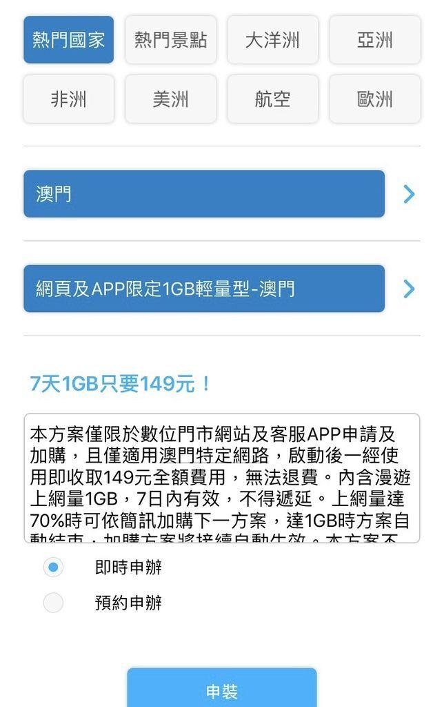 中華電信APP.JPG