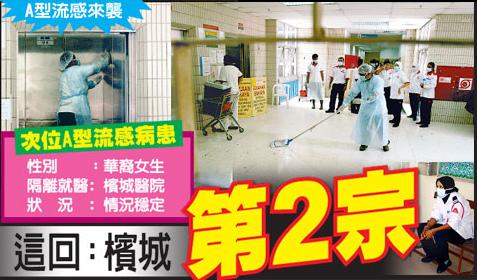H1N1 02