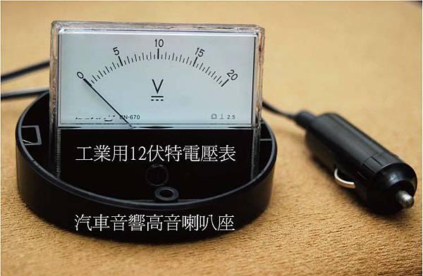 自製汽車電壓顯示表2.jpg