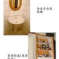 貼皮及衛浴.JPG
