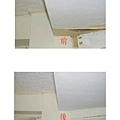 壁紙修補.JPG