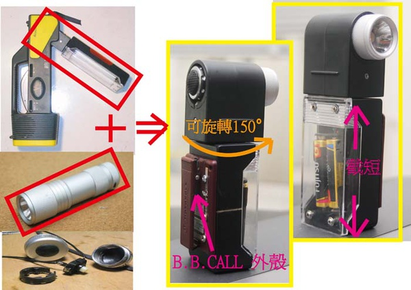 改裝組合手電筒3.jpg