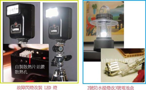 修改、自製 LED 手電筒2.jpg