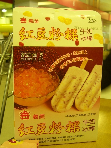 ^^好久沒吃的紅豆粉圓冰