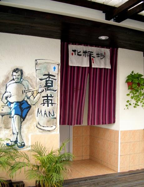 20091205-06-台東恩典家 (34).JPG