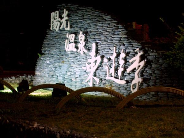 20091205-06-台東恩典家 (78).JPG