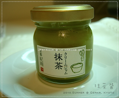 mocha-tea-jam2.png