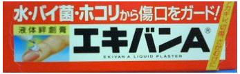 タイヘイ薬品 液体絆創膏 エキバンA 10g入り.bmp