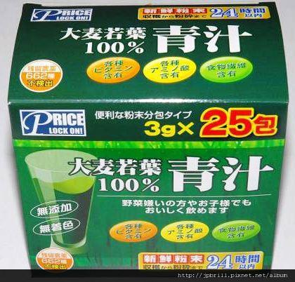大麦若葉 青汁-1.jpg
