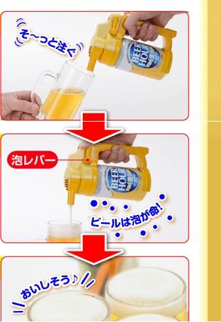 罐裝啤酒發泡器-1